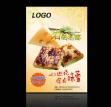 岩烧乳酪图片