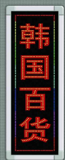 led电子灯箱图片图片