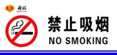 禁止吸烟台卡图片