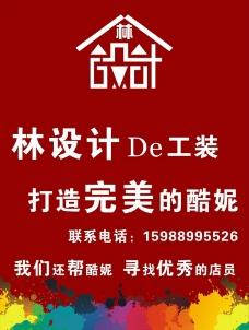 設計logo  棗紅底色圖片