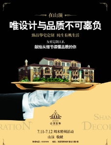 房产海报图片