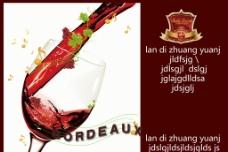 红酒报纸广告图片