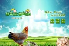 麻雞雞蛋海報圖片