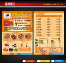 中式快餐菜单DM单图片