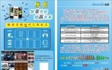 微信微盟宣传单图片