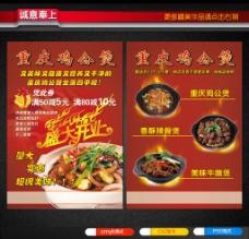 重庆鸡公煲开业宣传单图片