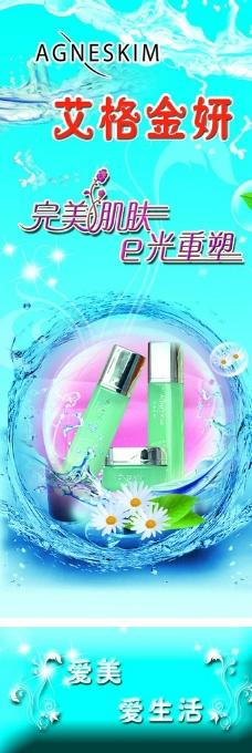 艾格金妍化妆品海报图片