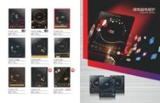 电磁炉产品折页图片