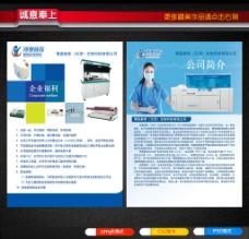 医疗器械宣传单图片