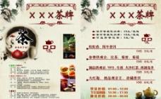 茶牌宣传单图片