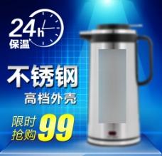 热水壶主图图片