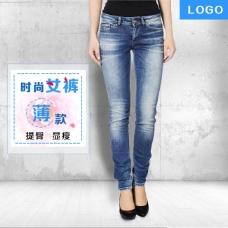 牛仔女裤模板