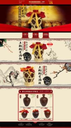 中国风坛装酒个性首页