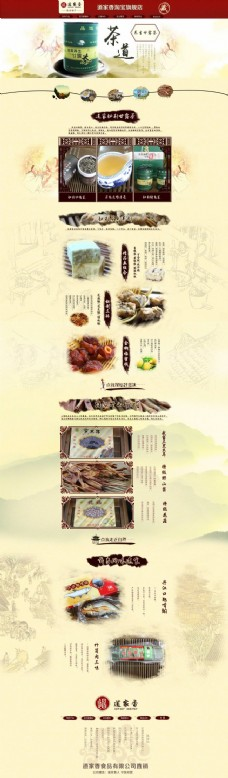 淘宝茶叶店模板