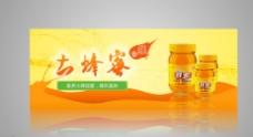 淘宝天猫蜂蜜宣传促销海报图片