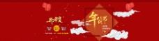 淘宝海报图片 新春