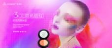 淘宝化妆品 广告 海报 腮红图片
