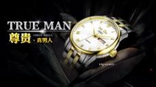 cvinner 手表 尊贵手表修图