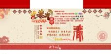 春节海报 新年海报 红色海报图片