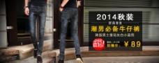 男装牛仔裤海报图片
