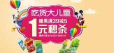 广告设计六一儿童节促销海报淘宝素材