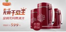 豆浆机新品标签促销标签PSD源文件下载