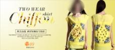 淘宝天猫女装海报banner图片