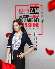 情人节海报广告图PSD图片