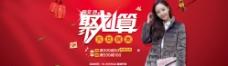 淘宝女装团购促销海报PSD图片