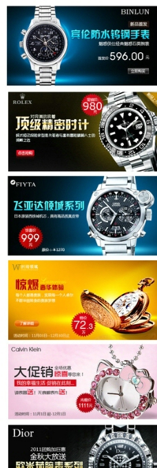 淘宝天猫手表促销海报图片