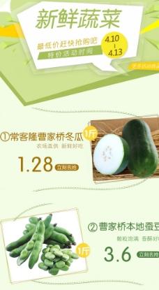 蔬菜特价促销海报设计图片
