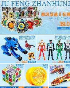奥迪双钻玩具品牌分类模块排版设图片