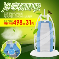 环保排插空气净化器图片