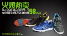 休闲运动鞋促销模版
