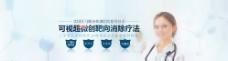 医疗 技术banner图片