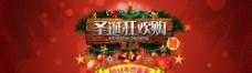 圣诞狂欢购促销宣传海报图片