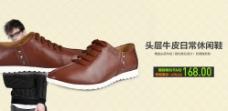 淘宝男鞋海报广告图图片