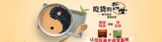 黑珍珠奶茶海报图片