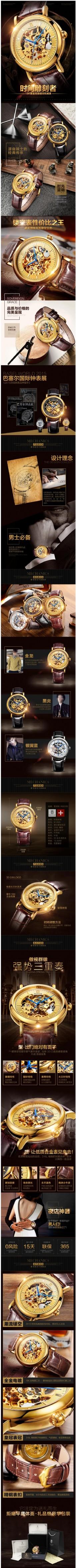 cvinner高级详情页设计手表尊贵