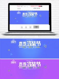 天猫淘宝家装节banner海报模板