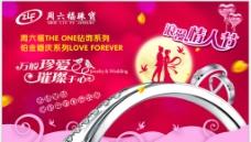 周六福七夕情人节图片