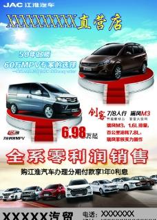 江淮汽车 M2图片
