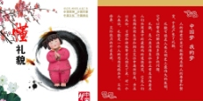 懂礼貌 中国梦 我的梦图片