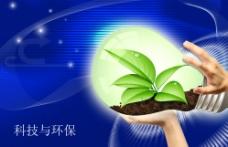 科技与环保图片