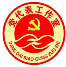 党代表标志图片
