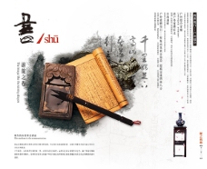 中式水墨书画海报设计模板psd素材下载