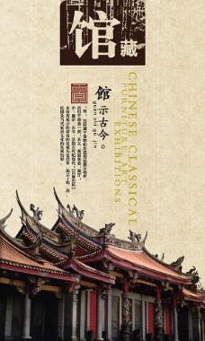 中式复古馆建筑海报设计模板psd素材下载