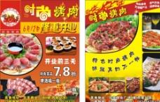 时尚烤肉宣传单图片