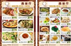 西餐厅菜牌 点菜单图片