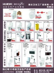 惠达卫浴促销传单图片